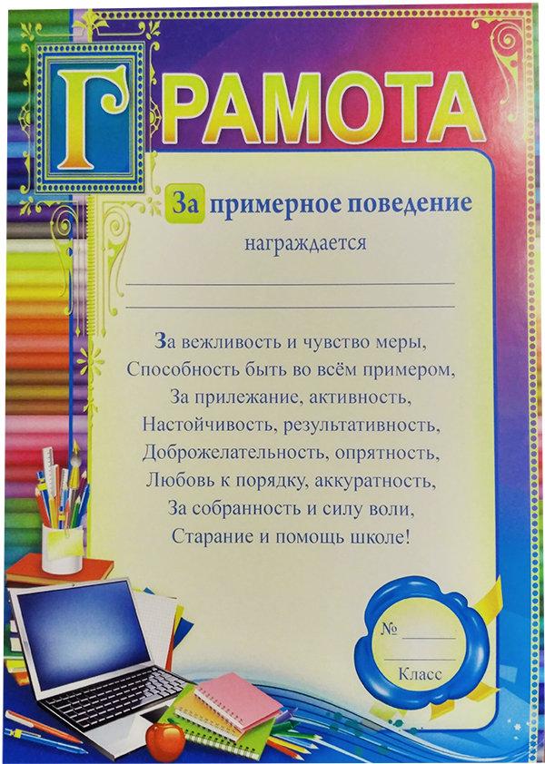 Как подписать грамоты для детей на выпускной в детском саду