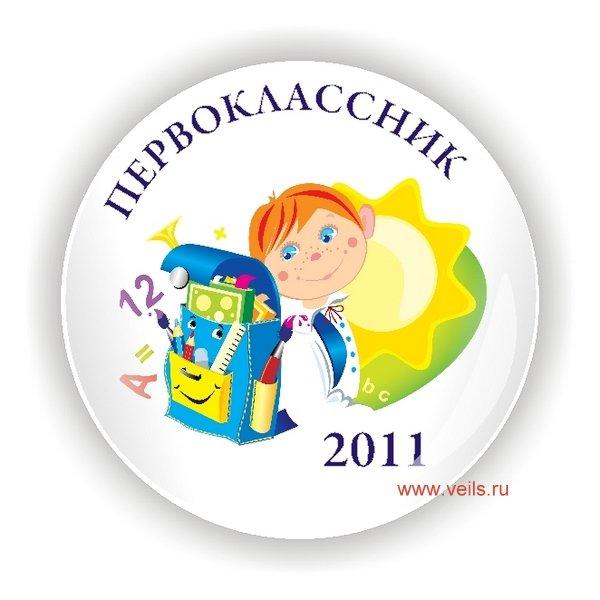 Значок ПК-2, Первоклассник: karnaval-spb.ru/product/16908