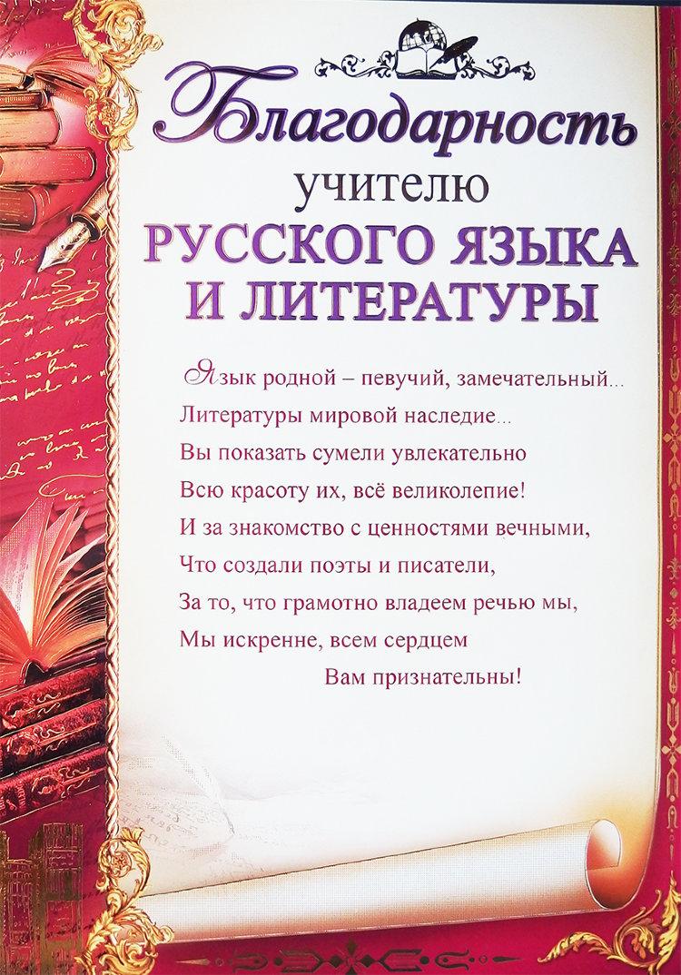 Поздравление русского языка