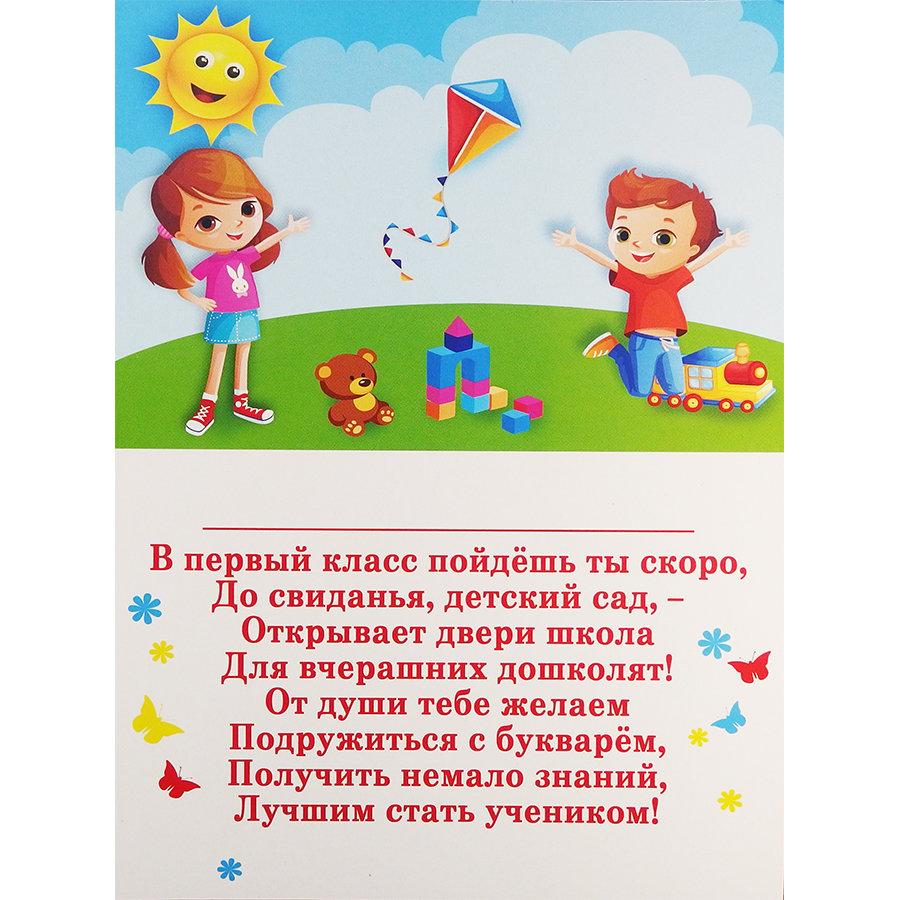 Поздравления на выпуск дошкольников