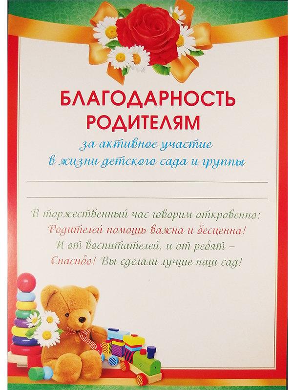 Картинки с благодарностью родителям в детском саду