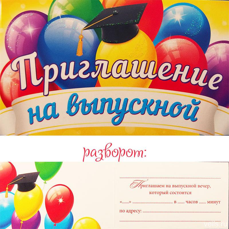 Колокольчик последний, открытки пригласительные на выпускной