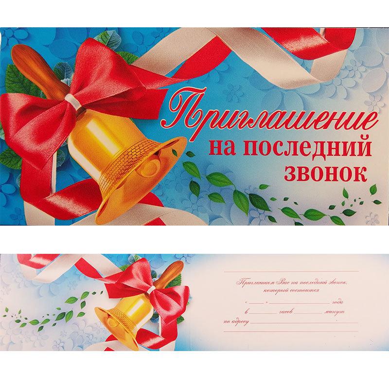 Пригласительная открытка последний звонок, картинки