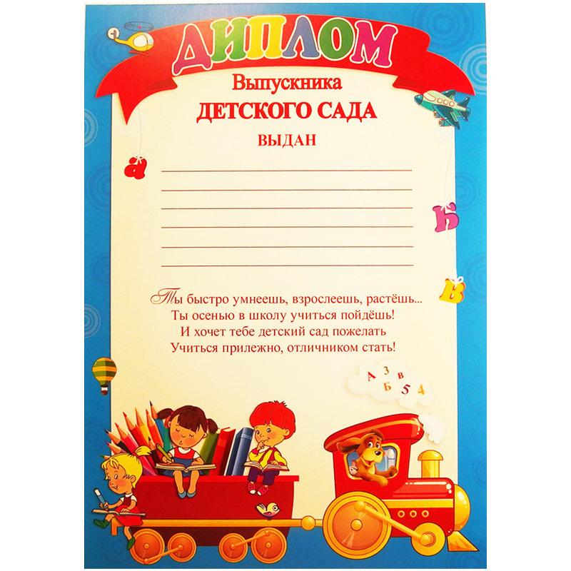 Выпускника детского сада  Диплом Выпускника детского сада 7200065